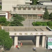 安徽理工学校简介
