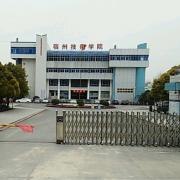 安徽宿州技师学院简介