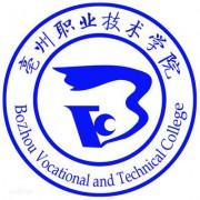 安徽亳州职业学院五年制大专