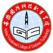 安徽国防科技职业技术学院五年制大专