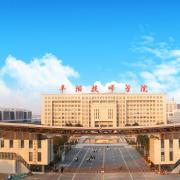 安徽阜阳技师学院简介