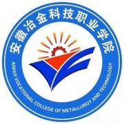 安徽冶金科技职业学院五年制大专