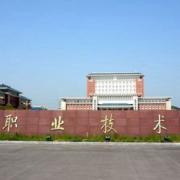 滁州职业学院五年制大专