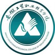 安徽工贸职业技术学院五年制大专
