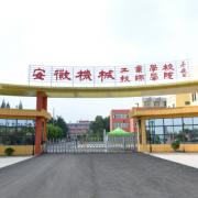 安徽机械工业学校简介