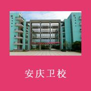 安徽省安庆卫生学校简介