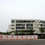 芜湖医药卫生学校简介