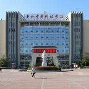 亳州中药科技学校简介