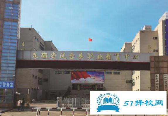 凤台职业教育中心2020年招生简章