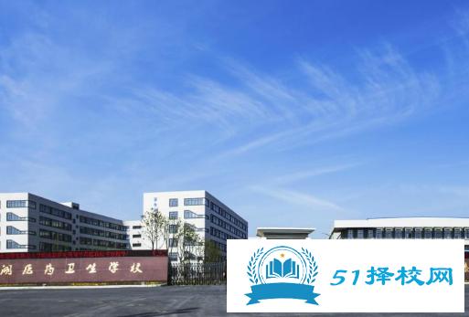 芜湖医药卫生学校怎么样、好不好