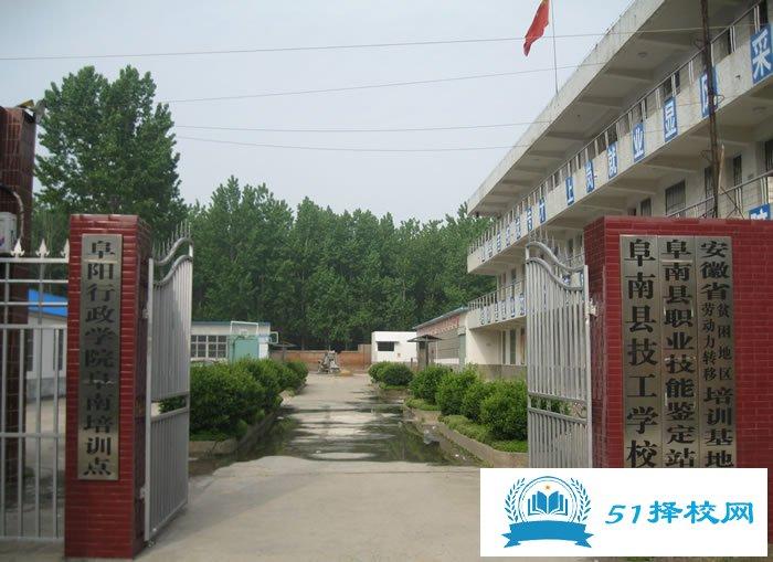 阜南县技工学校
