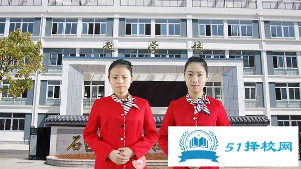 石台县职业教育中心