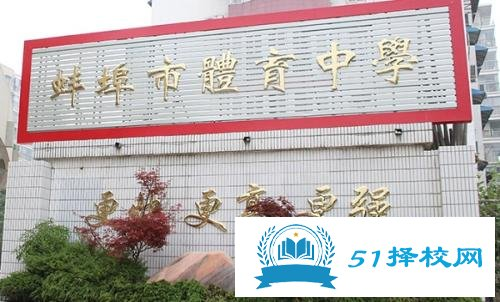 蚌埠体育运动学校