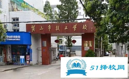 黄山市技工学校