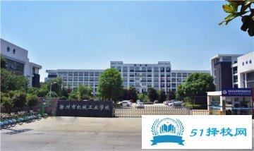 滁州市机械工业学校_明光市职高学校招生简章_2020年滁州市机械工业学校招生