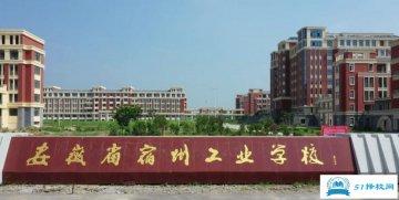 宿州工业学校2020年招生计划_招生简章_宿州一职高招生条件