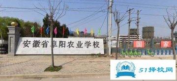 安徽省阜阳农业学校2020年招生计划_招生简章_招生要求_招生条件