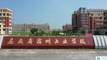 安徽省宿州工业学校_宿州工业学校2020年招生简章