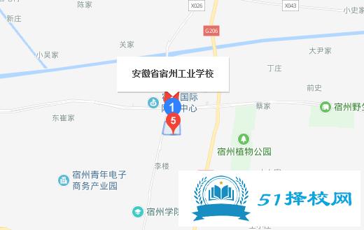 安徽省宿州工业学校