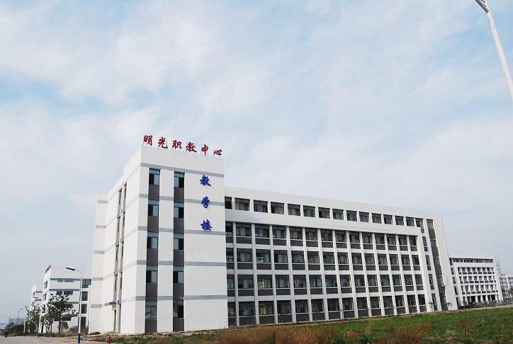 滁州市机械工业学校2021年招生简章